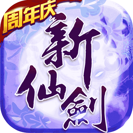 新仙剑UI